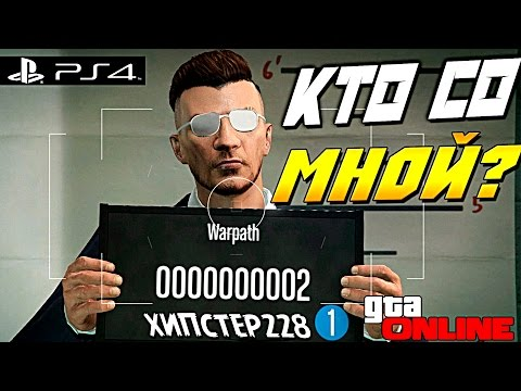КТО СО МНОЙ ??? GTA V - Online на PLAYSTATION 4