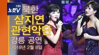 북한 삼지연관현악단이 부르는