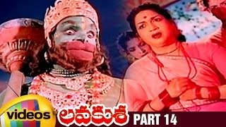 Lava Kusa Telugu Full Movie | NTR | Anjali Devi | Sobhan Babu | Ghantasala | Part 14 | Mango Videos