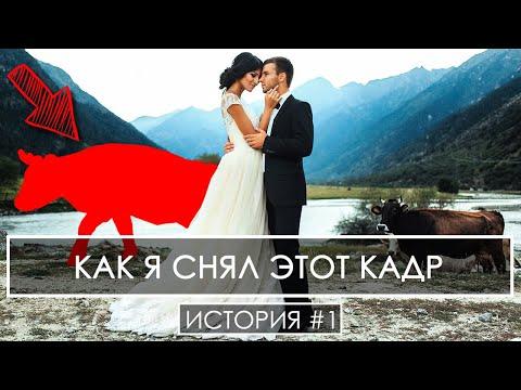 История одного кадра. Как это снято. Фотосъемка свадьбы в горах. Фотограф в Грузии(Тбилиси, Батуми)