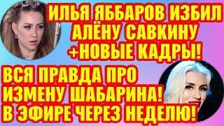 Дом 2 Свежие новости и слухи! Эфир 12 АВГУСТА 2019 (12.08.2019)