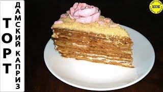 шикарный торт Дамский каприз