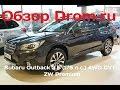 Subaru Outback 2017 2.5 (175 л.с.) 4WD CVT ZW Premium - видеообзор