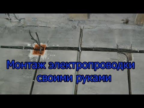Монтаж электропроводки своими руками.Разводка электропроводки под свет и розетки.