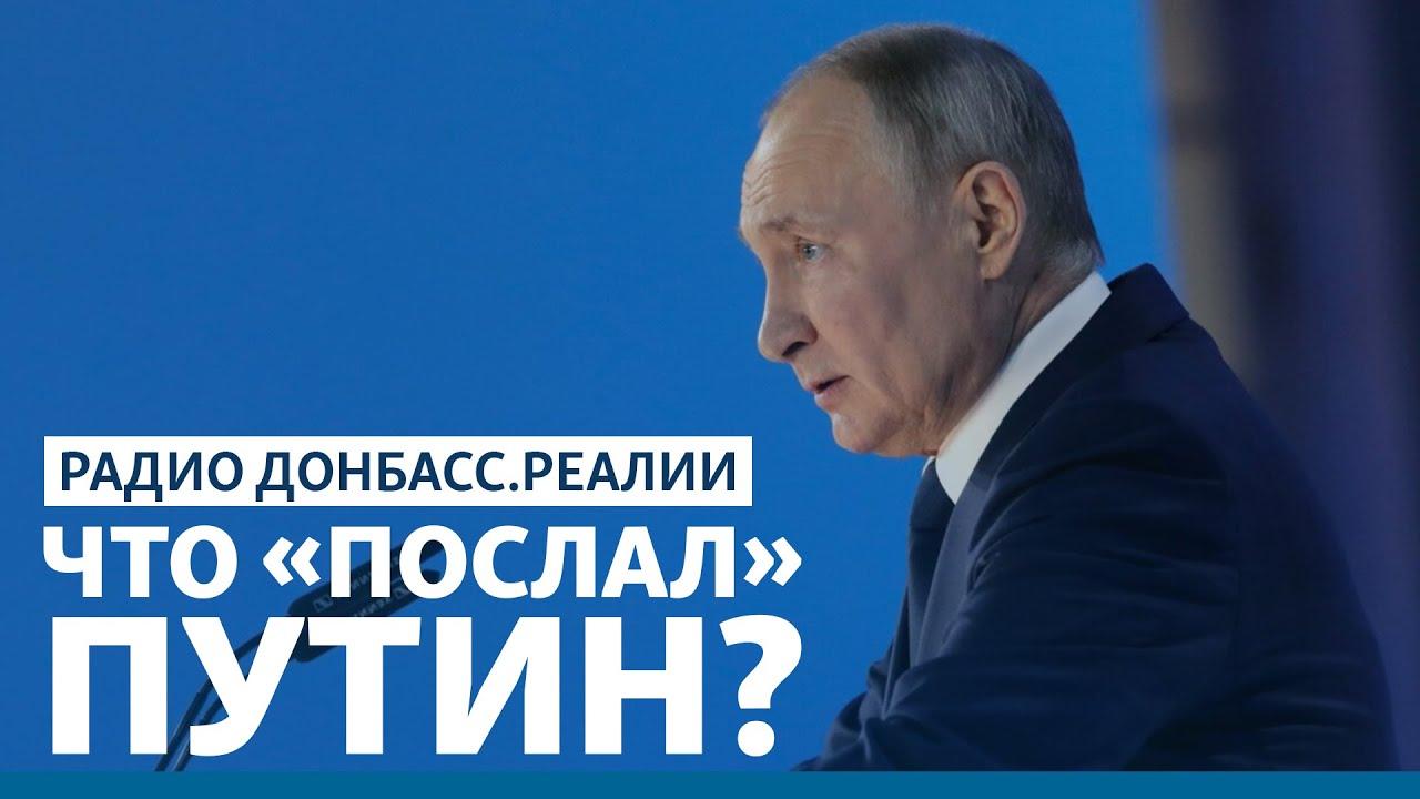 Путин не ударит по Украине? | Радио Донбасс.Реалии