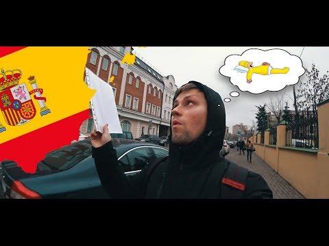 VLOG #2. Москва. Часть2 . Проспал. Перевод документов для консульства Испании. Цена.