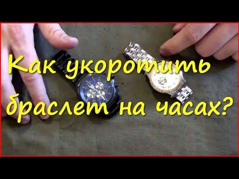 Регулировка браслета на часах