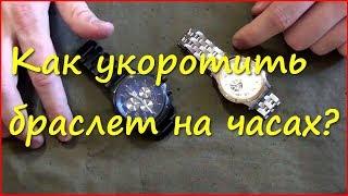 Регулировка браслета на часах(Видео о том, как отрегулировать браслет на наручных часах. Металлический ремешок на часах, как правило,..., 2015-04-10T09:48:03.000Z)
