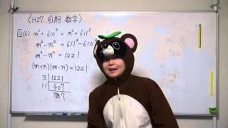 2015H27大阪府高校入試前期入学者選抜数学B1-6