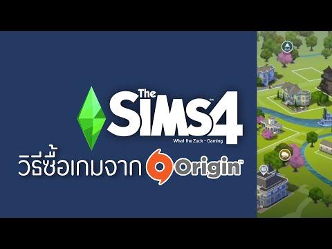 The Sims 4 : วิธีซื้อเกมเดอะซิมส์ 4 จาก Origin ล่าสุด!!   What the Zuck Channel