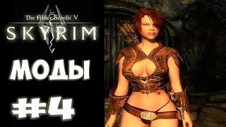 The Elder Scrolls V Skyrim ► Ярл Вайтрана ► #4   Прохождение и МОДы