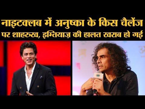 Imtiaz Ali Full Interview: Shahrukh Khan विदेशी Nightclub में एक lady के पास जाने में क्यों घबरा गए?