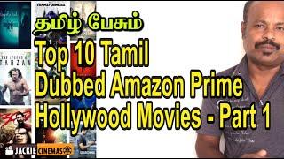 Top 10 Best Tamil Dubbed Amazon Prime Hollywood Movies Part 1 - Jackiesekar | #JackieCinemas