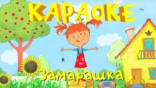 Караоке для детей - Песенки для детей - Замарашка (Жила была Царевна )