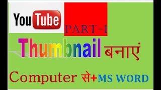 Youtube Thumbnail Computer se Kaise Banate Hai.Part-1
