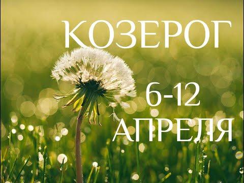 КОЗЕРОГ♑❤. Таро-прогноз 6-12 апреля. Гороскоп Козерог/Tarot Horoscope Capricorn✨© Ирина Захарченко.