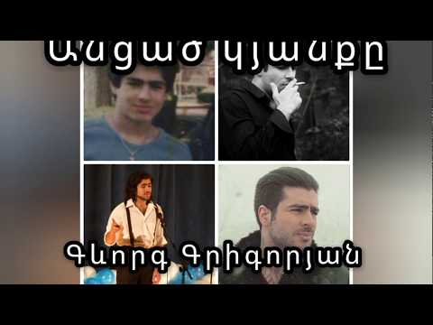 Evolution Գևորգ Գրիգորյանի Անցած կյանքը տարբեր տարիներում Gevorg Grigoryan