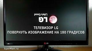 TV LCD LG перевёрнуть изображение на 180 градусов