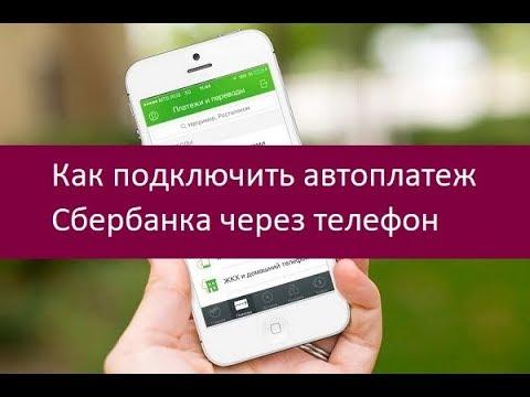 Как подключить автоплатеж Сбербанка через телефон. Рекомендации