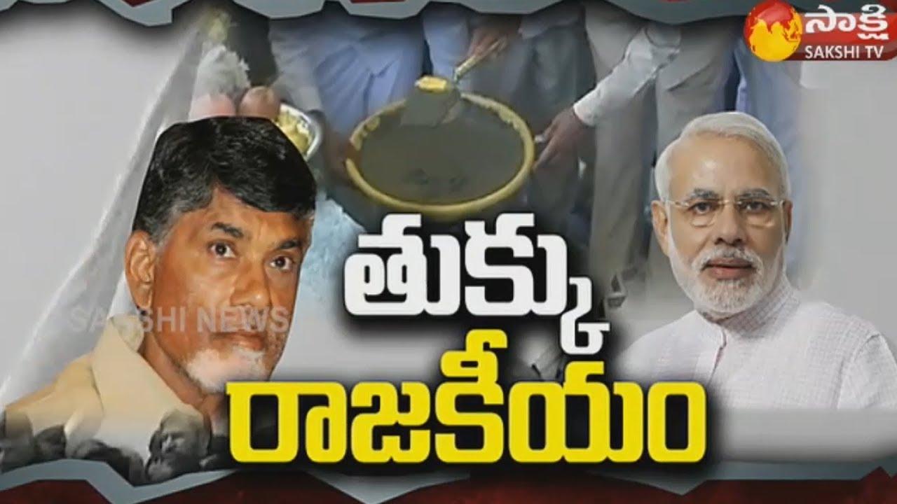 Chandrababu Dirty Politics On Kadapa Steel Plant || తుక్కు రాజకీయం || Sakshi Magazine Story