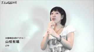 女優兼超自称アイドル♡:山咲有璃TVライブオンラインCM。 TVLOL.net - C...
