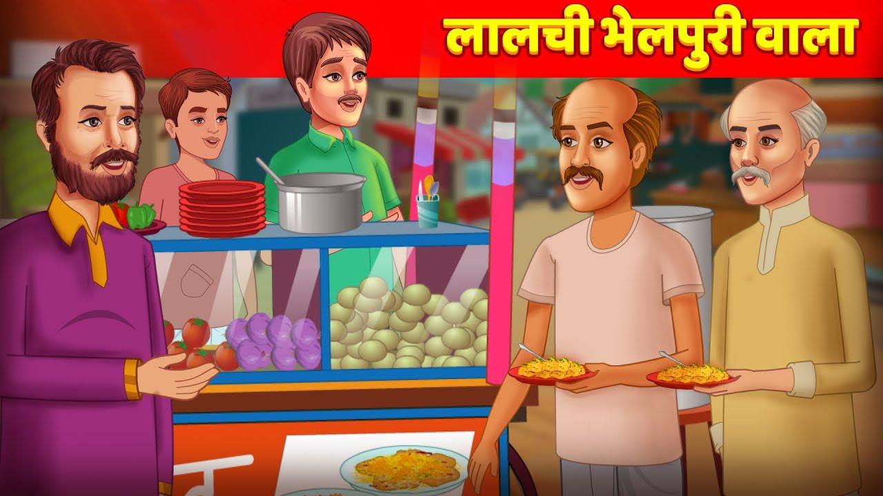 लालची भेल पूरी वाला Hindi Kahani   Bedtime Moral Stories   Panchatantra Story   Hindi Fairy Tales