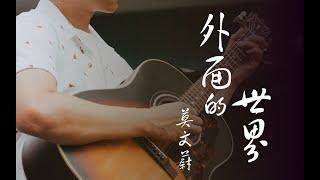 莫文蔚 - 外面的世界指弹独奏 (audio only)