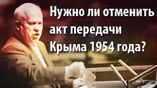 Нужно ли отменить акт передачи Крыма 1954 года?