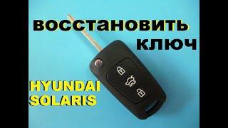 восстановить утерянный ключ хендай Солярис 2015 г. 8-925-507-33-09