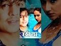 CHHAYAN New Nepali Full Movie Ft. Dilip Rayamajhi, Usha Paudel