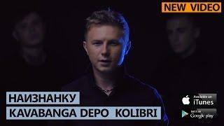 Kavabanga & Depo & Kolibri - Наизнанку