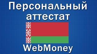 Как получить персональный аттестат в Беларуси