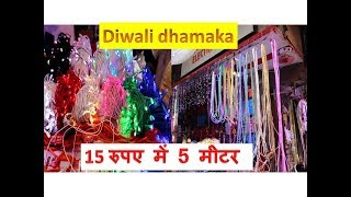 diwali led lights wholesale and reatail lajpat rai market.cheapest price led lt for diwali