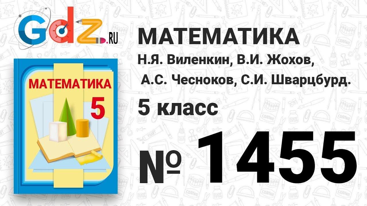 Номер 1455 виленкин гдз