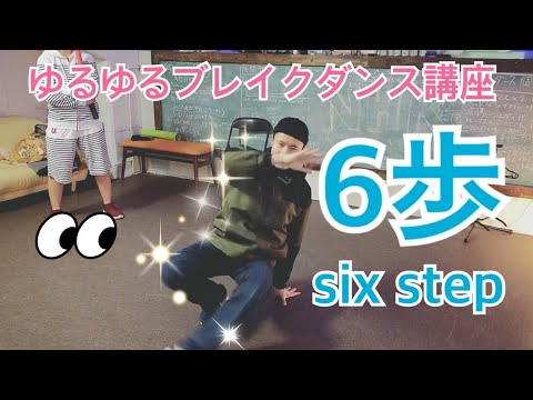 【ゆるゆるブレイクダンス講座(スパルタ編)】フットワークの基本中の基本 6歩(six step) 講座