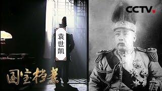 《国宝档案》 20180209 古都探秘——东安门与袁世凯 | CCTV中文国际