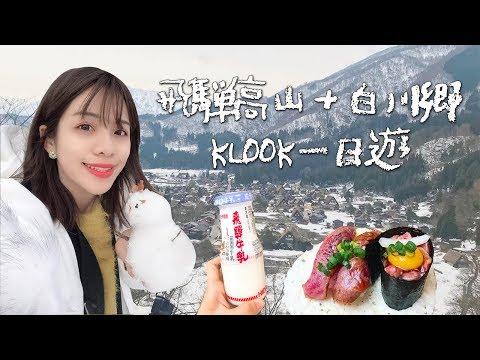 |VLOG|日本飛驒高山、世界遺產白川鄉合掌村一日遊!必吃飛驒牛人間美味!