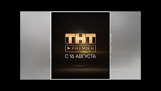 У зрителей возникли проблемы с онлайн-кинотеатром ТНТ-PREMIER