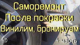 9 мая. Саморемонт. Ремонт косяков по кузову 4 серия. Винил, бронируем(, 2016-05-09T12:03:50.000Z)