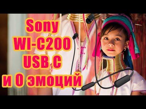 Sony WI-C200 скучный звук на USB C