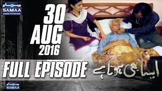 Sasur Aur Bahu | Aisa Bhi Hota Hai | 30 Aug 2016