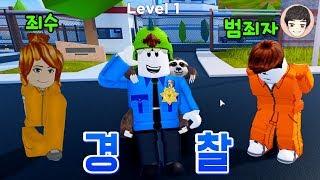 정의의 경찰 지원! 흉악 범죄자들 체포하기 [로블록스]