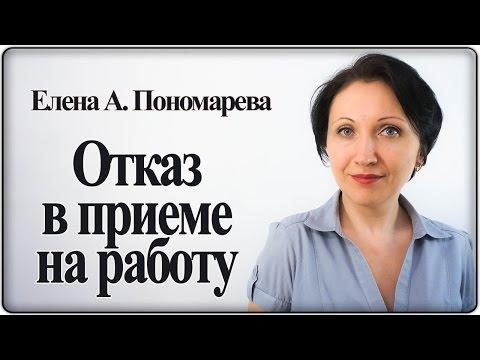 Объясните соискателю чем он не нравится - Елена А. Пономарева