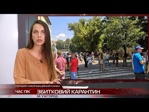 В Ужгороді відбулася зустріч підприємців щодо скасування посилення карантинних заходів