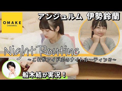 アンジュルム伊勢鈴蘭のナイトルーティン★Layla Night Routine