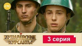 Кремлевские Курсанты 3