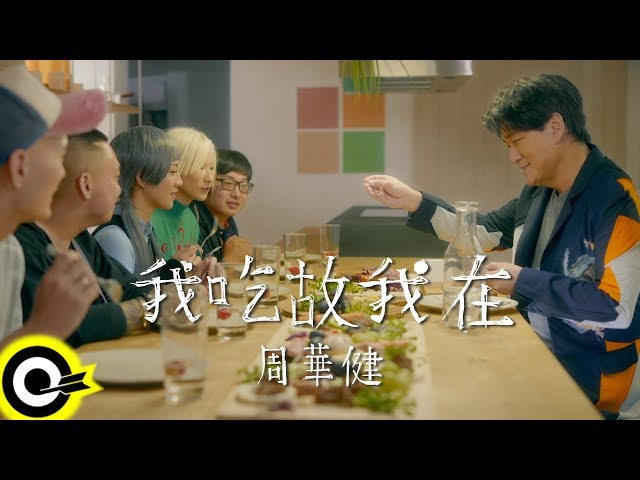 周華健 Wakin Chau【我吃故我在 I Eat Therefore I Am】Official Music Video