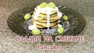 Оладьи на сметане / Рецепт / Pancakes on sour cream / Recipe / English subtitles