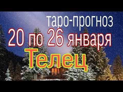 ТЕЛЕЦ 20-26 ЯНВАРЯ  2020 ГОД