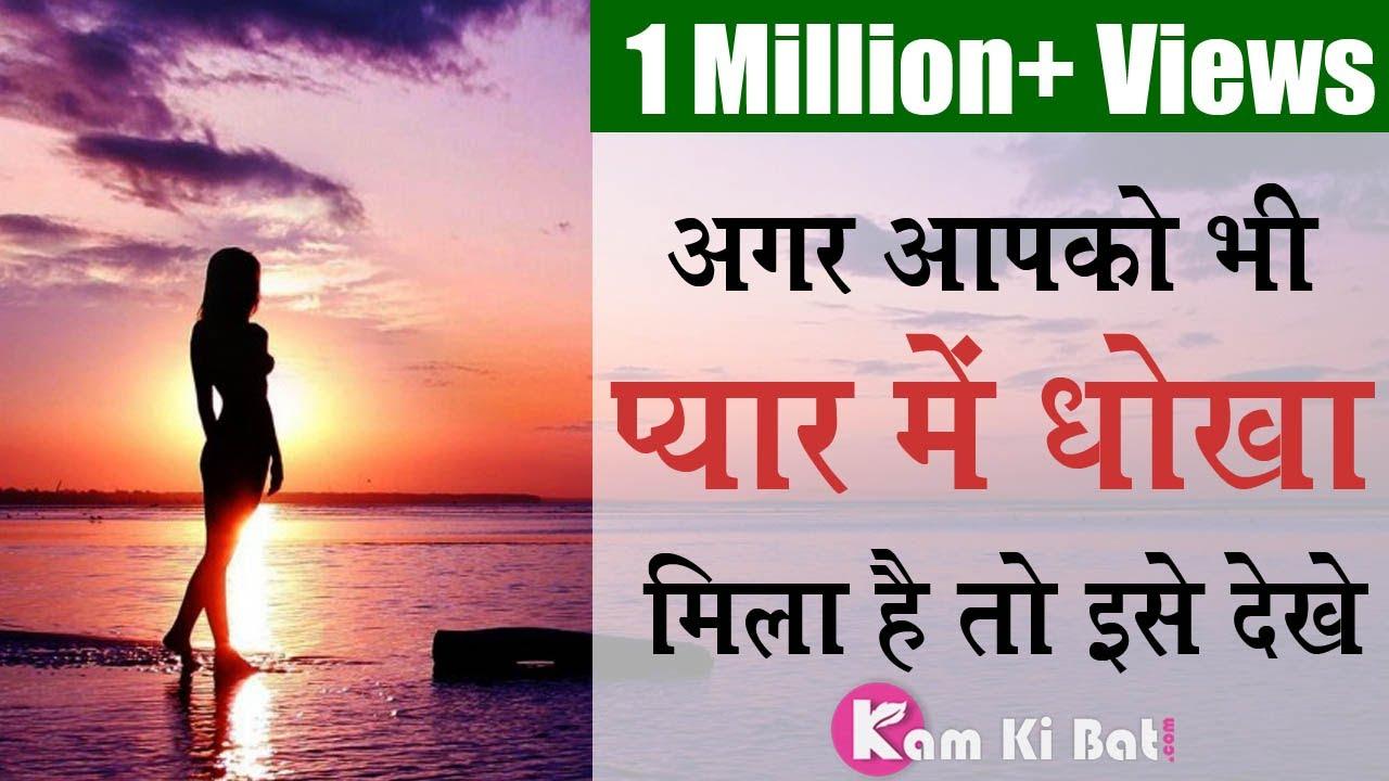 क्या करे जब प्यार में धोखा मिले | pyar me dhokha to kya kare?